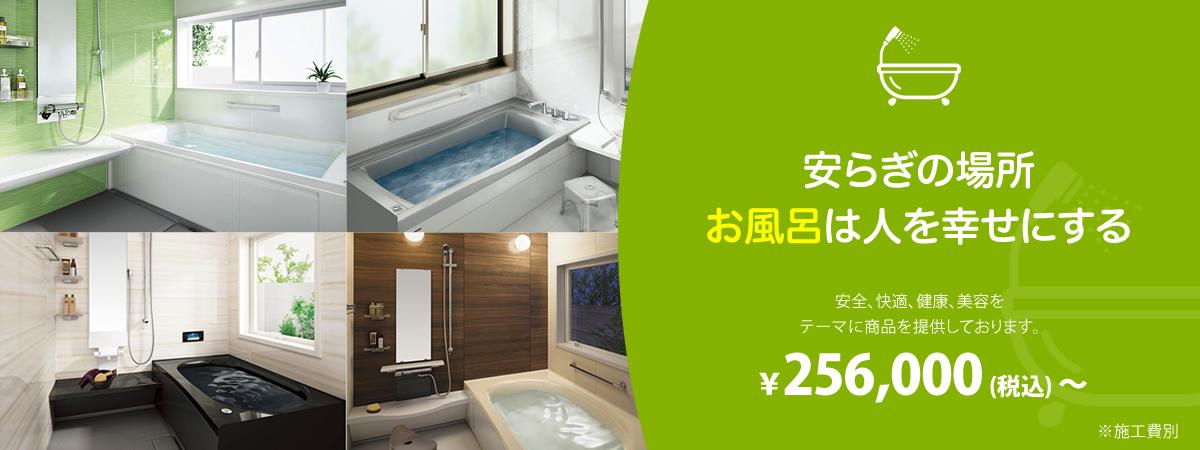 安らぎの場所お風呂は人を幸せにする