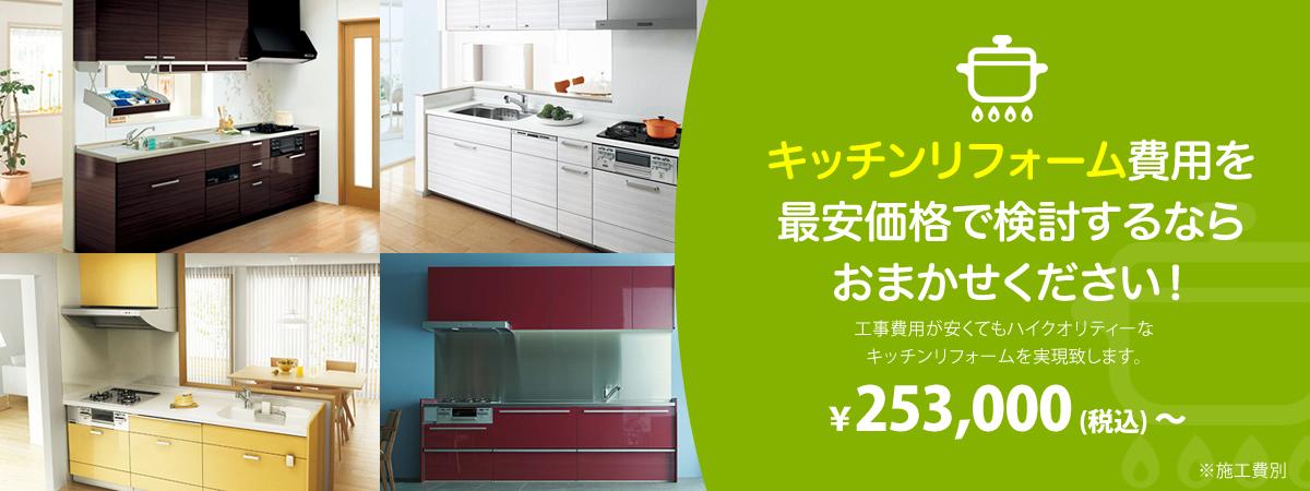 キッチンリフォーム費用を最安価格で検討するならお任せください!