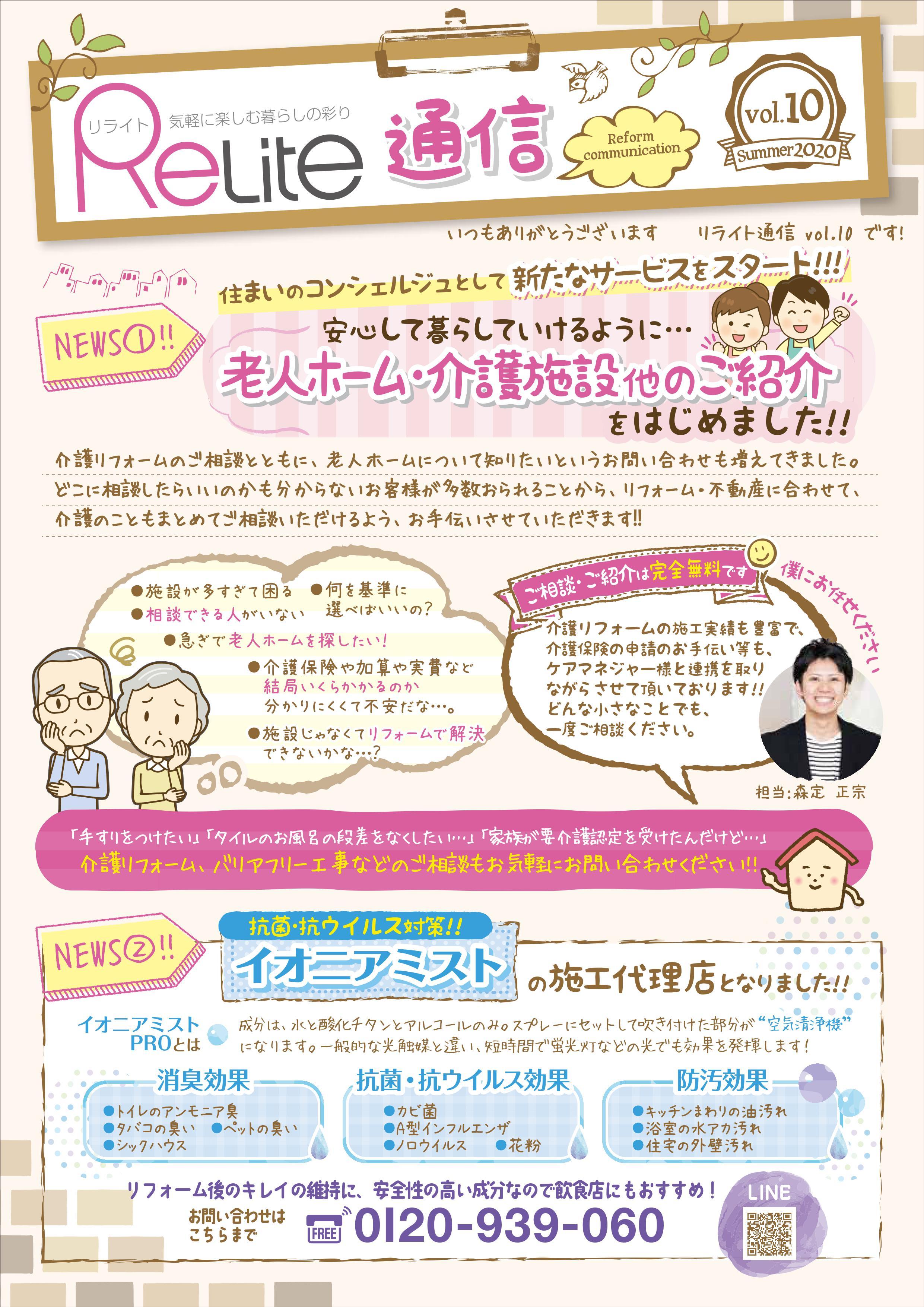 リライト通信 vol.10