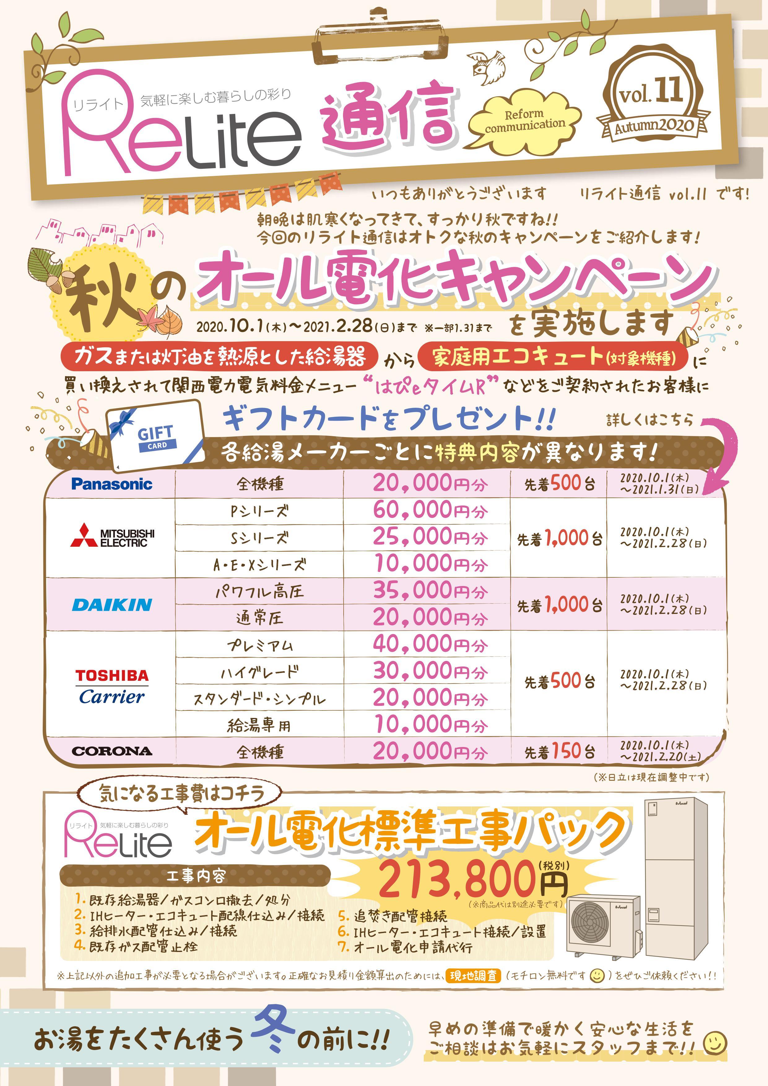 リライト通信 vol.11