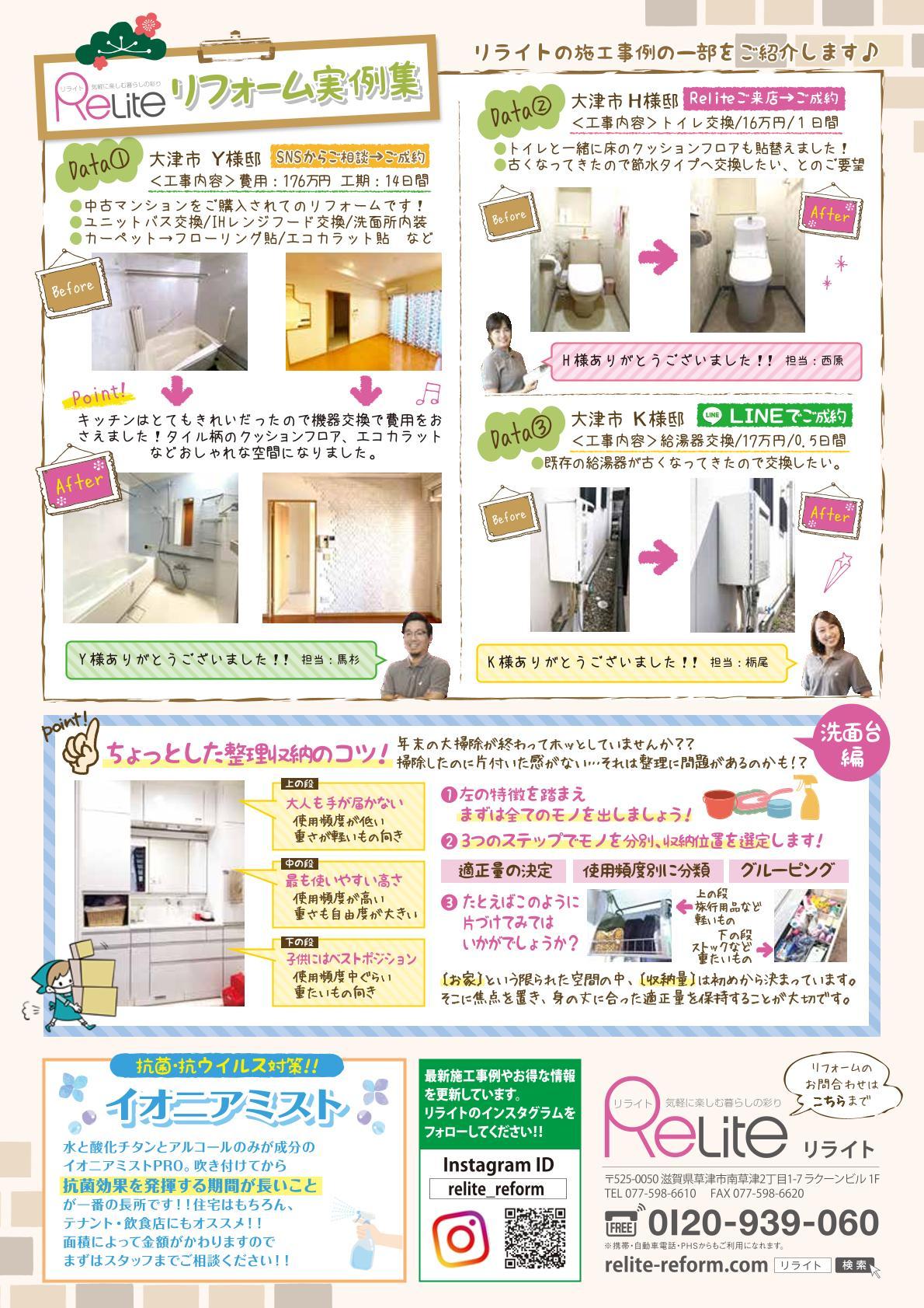 リライト通信 vol.12